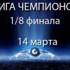 «Реал» – ЦСКА. Анонс