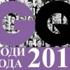 Номинанты на премию «GQ Человек Года 2012» в категории «Спортсмен года»
