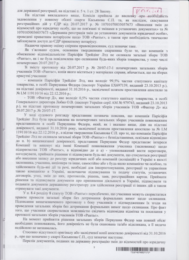 Расследование по Андрею Шумилову
