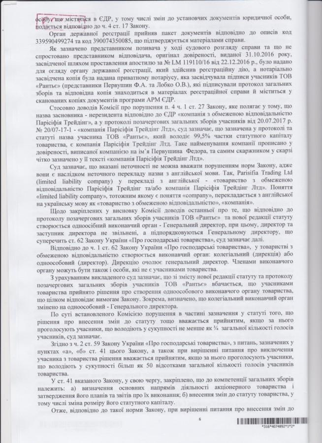 Андрей Шумилов ФФУ уголовное дело