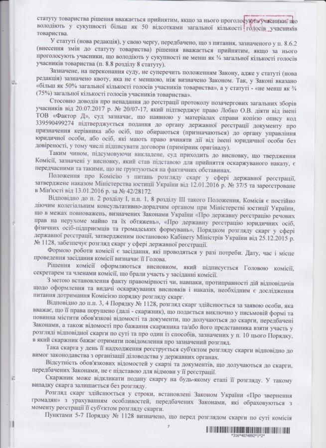 Уголовное дело Андрея Шумилова ФФУ