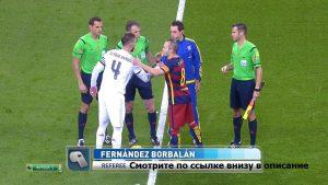 Барселона Реал Мадрид смотреть онлайн Эль Классико 2017